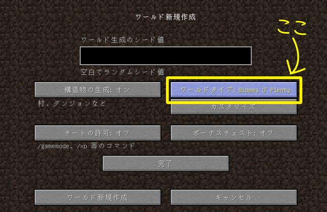ワールド設定1.png