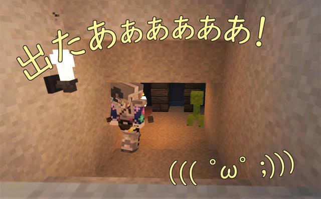 探索スタート 緑の悪魔登場.png