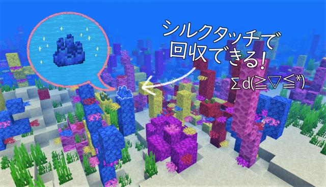 珊瑚も回収できる2.png
