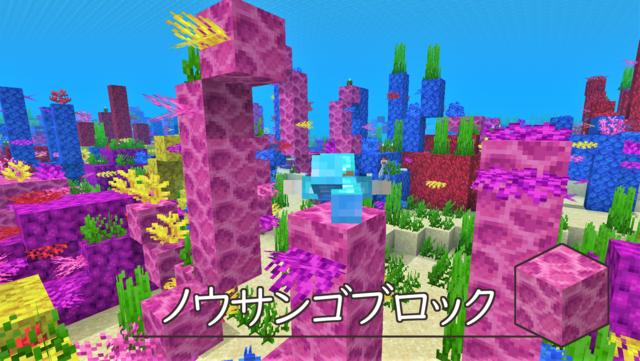 珊瑚ブロック ピンク.png