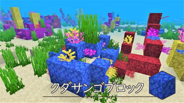 珊瑚ブロック 青.png