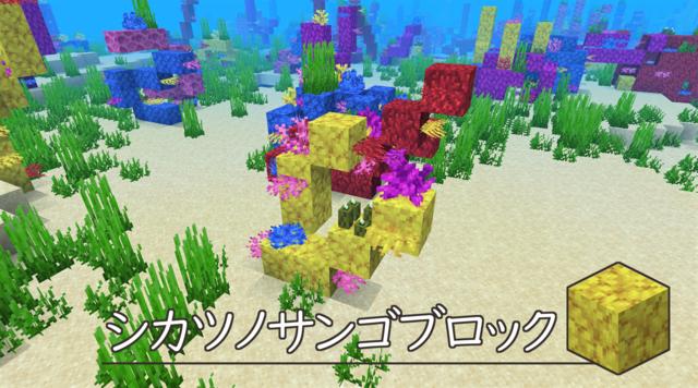 珊瑚ブロック 黄.png