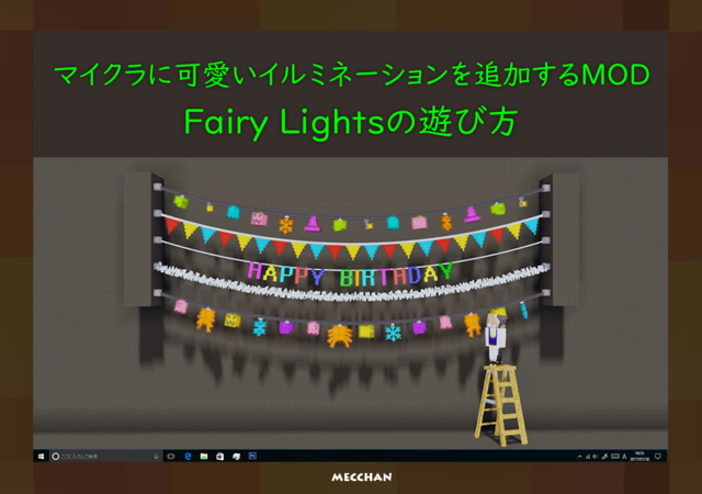 Fairylight OP.png